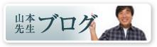 山本先生ブログ